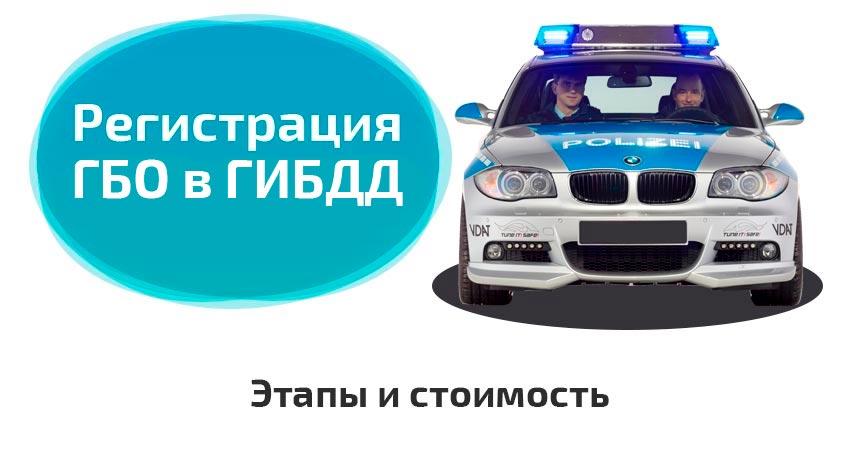 Разрешение на установку гбо на авто